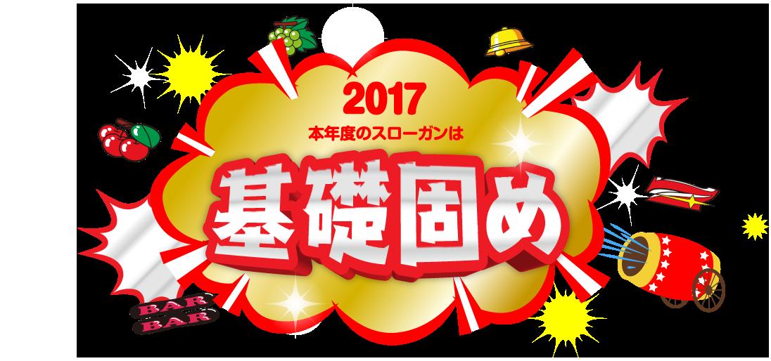 2017年本年度のスローガンは、基礎固め